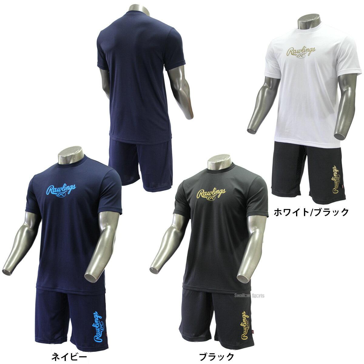 【あす楽対応】 ローリングス ウェア Tシャツ ハーフパンツ セット 上下組 ASS7F03 ウェア ウエア トレーニング 運動 スポカジ 夏 練習着 運動 トレーニング 野球用品 スワロースポーツ