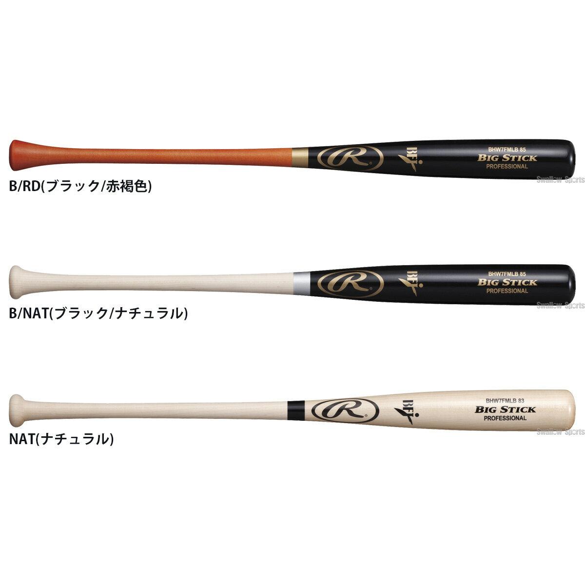 【あす楽対応】 ローリングス 硬式 バット BFJ Big Stick メイプル JAPAN 木製 BHW7FMLB 硬式用 木製バット BFJ 夏季大会 合宿 野球部 野球用品 スワロースポーツ