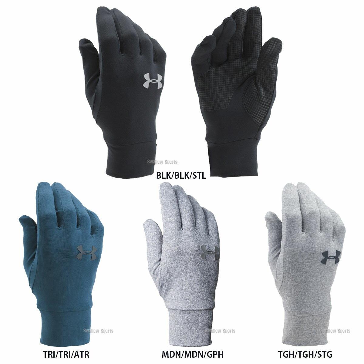 【あす楽対応】 アンダーアーマー UA 手袋 コールドギア アーマーライナー グローブ 防寒用 1282763