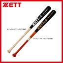 【あす楽対応】 ゼット ZETT 限定 硬式 木製 バット BFJマーク入り BWT14714 木製バット 硬式用 野球用品 スワロースポーツ