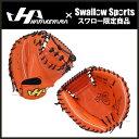 【あす楽対応】 ハタケヤマ スワロー限定 硬式 キャッチャー ミット KSO-8-SW キャッチャーミット 硬式用 捕手用具 野球用品 スワロースポーツ