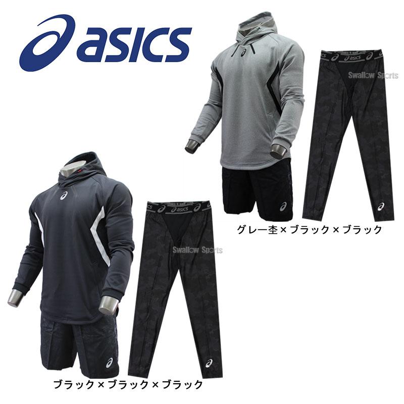 【あす楽対応】 アシックス ベースボール 限定 ASICS ゴールドステージ クロスハーフパンツ パーカー タイツ 上下セット BAF072-BAF076-BAF077
