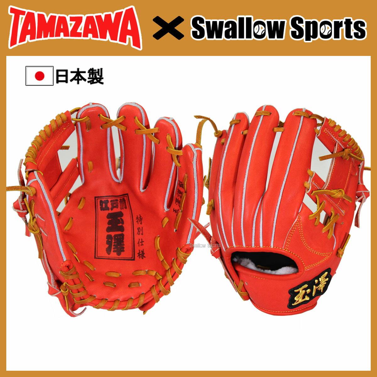 【あす楽対応】 玉澤 タマザワ スワロー限定 カンタマ 硬式グラブ 内野手用 小型 グローブ TMZW-K2SW グラブ グローブ 硬式用 野球用品 スワロースポーツ