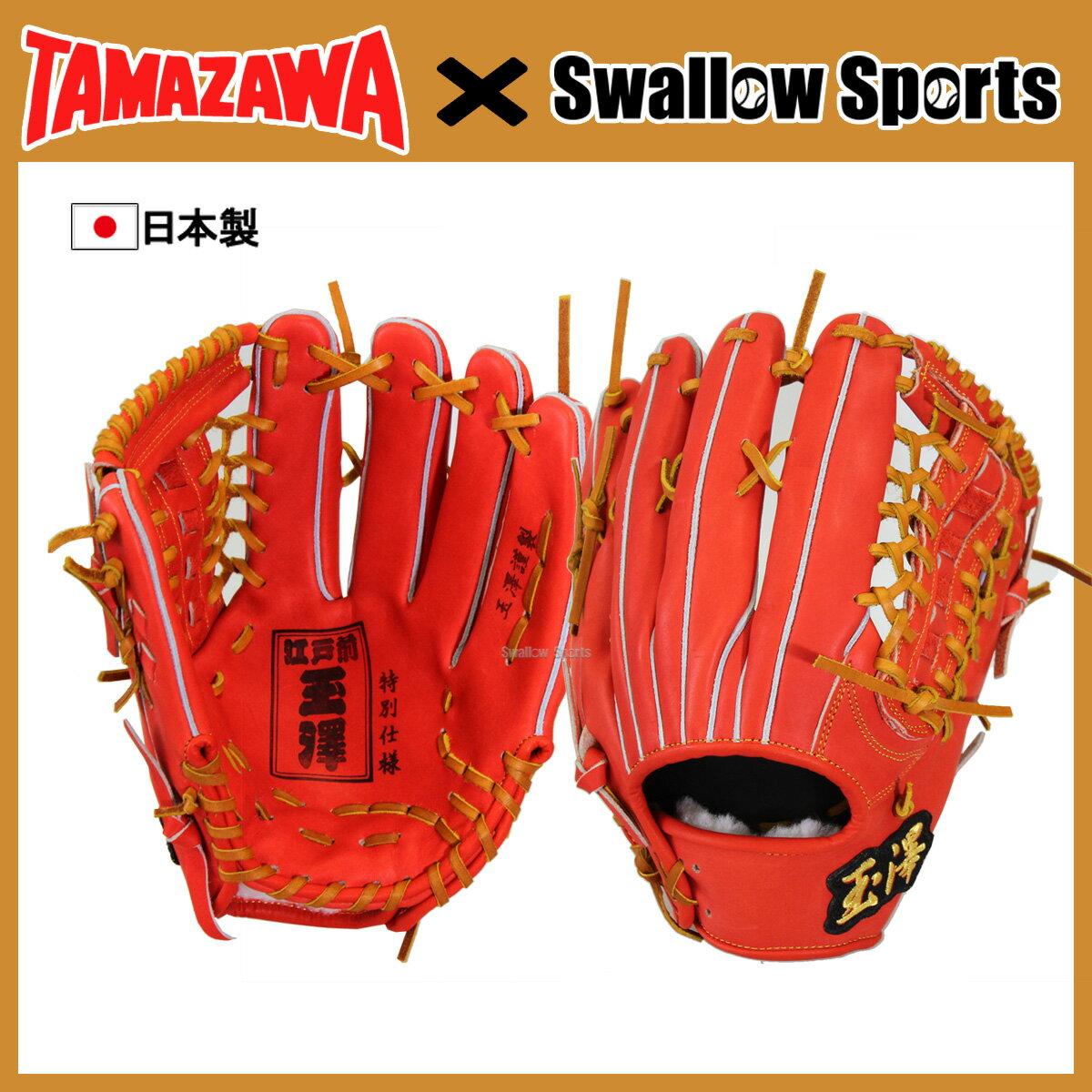 【あす楽対応】 玉澤 タマザワ スワロー限定 カンタマ 硬式グラブ 外野手用 グローブ TMZW-K3SW グラブ グローブ 硬式用 野球用品 スワロースポーツ