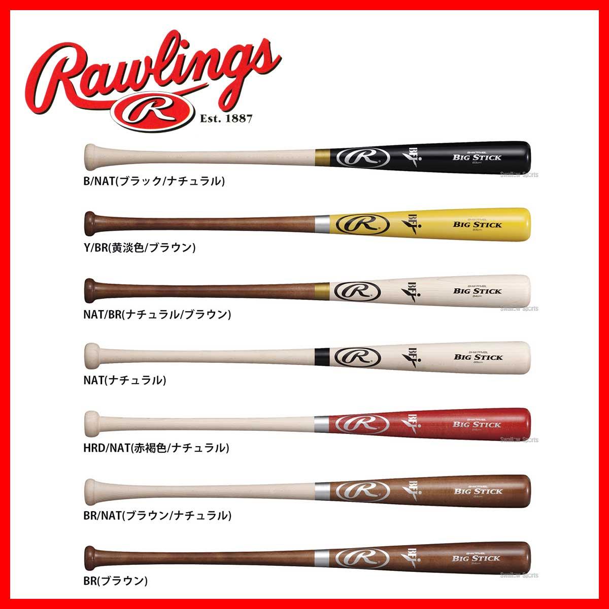 【あす楽対応】 ローリングス 硬式 バット Adirondack Big Stick メイプル USA 木製 BHW7FMBL 硬式用 木製バット 春季大会 春の選抜 新入学 野球部 新入部員 野球用品 スワロースポーツ