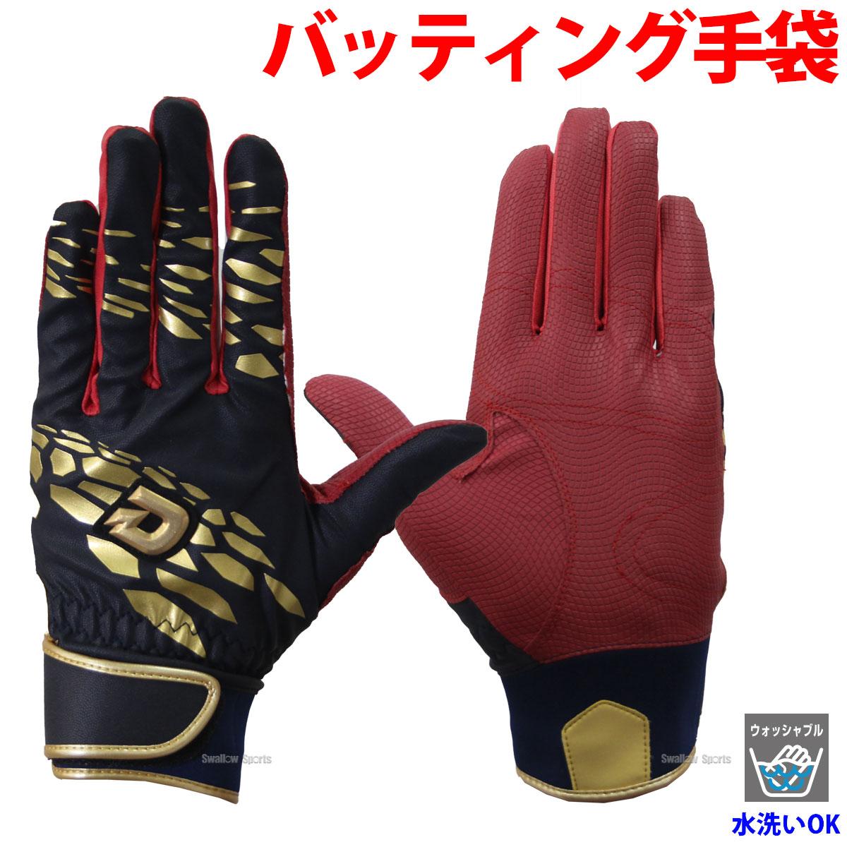 ウィルソン 限定 手袋 ディマリニ バッティング グラブ (両手用) WTABG0609 バッティンググラブ バッティンググローブ 野球用品 スワロースポーツ