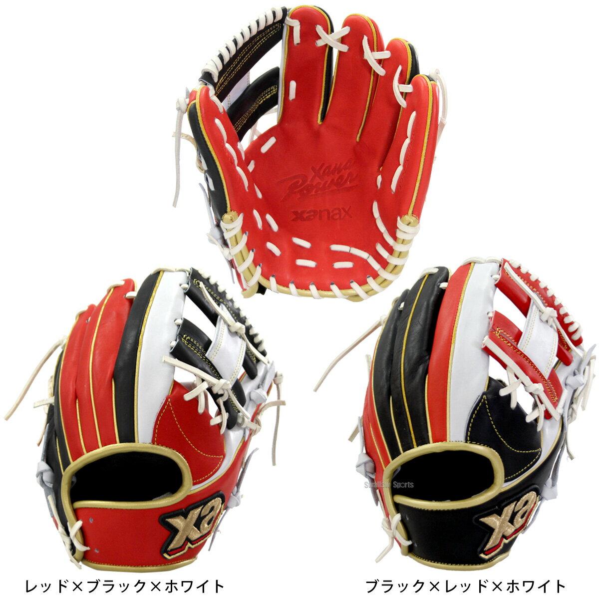 数量限定 ザナックス グローブ グラブ ザナパワー 軟式 内野手用 BRG-6317S軟式用 グローブ 野球用品 スワロースポーツ