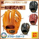 【あす楽対応】 ゼット ZETT 限定 硬式 グラブ プロステイタス 二塁手・遊撃手用 BPROG54 硬式用 グローブ セカンド …