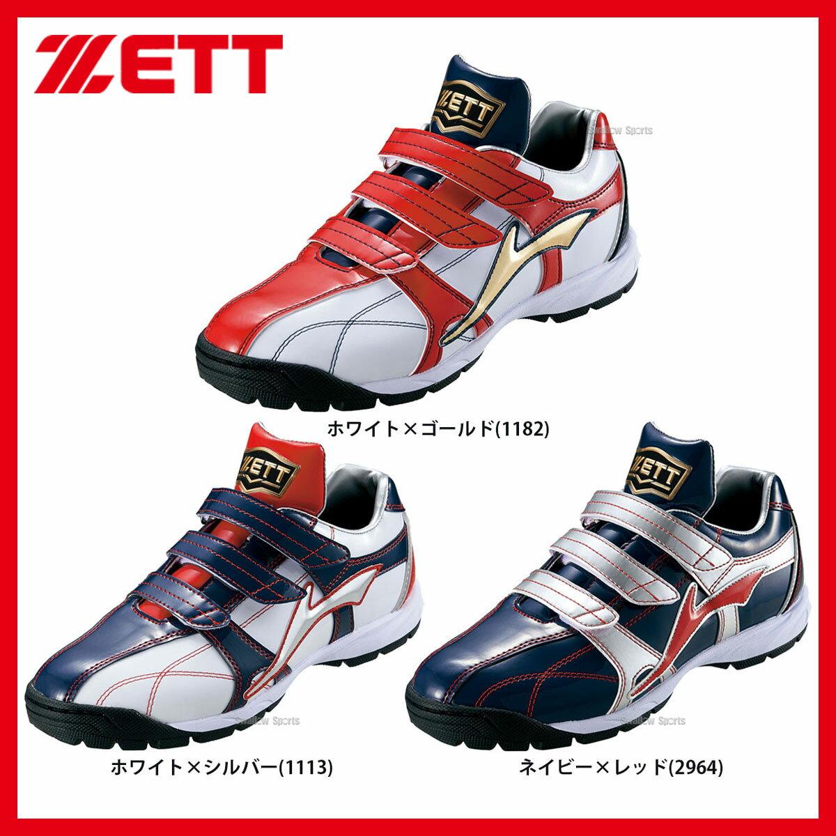 【あす楽対応】 ゼット ZETT 限定 トレーニング シューズ ラフィエット BG BSR8873G
