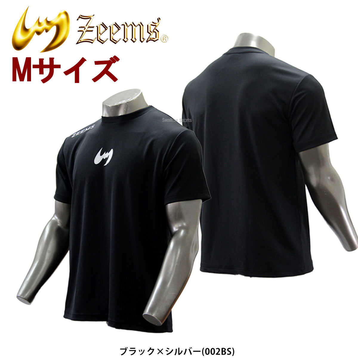 ジームス 限定 ベースボール Tシャツ アンダーシャツ ZW17 夏 練習着 運動 トレーニング 野球用品 スワロースポーツ