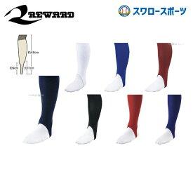 レワード ローカット ストッキング ST-512 野球部 野球用品 スワロースポーツ
