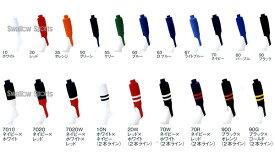 SSK エスエスケイ ジュニア レギュラーカットストッキング 少年用 リブ編み YA2210J ウエア ウェア ssk 野球部 少年野球 野球用品 スワロースポーツ