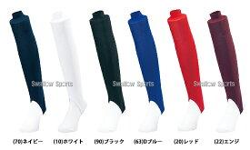 SSK エスエスケイ ローカット ストッキング (天竺編み) YA5610 ウエア ウェア ssk 野球部 野球用品 スワロースポーツ