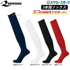 レワード 野球 パワーソックス 5本指 ST-41 ウエア 靴下 野球部 野球用品 スワロースポーツ