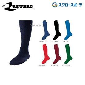レワード ソックス(25〜28cm) ST-66L ウエア ウェア ソックス 靴下 野球部 野球用品 スワロースポーツ