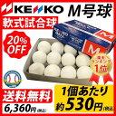 【あす楽対応】 20%OFF 送料無料 ナガセケンコー 軟式野球ボール M号球 1ダース (12個入) M球 試合球 KENKO 検定球 …