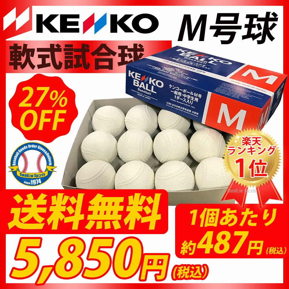 【あす楽対応】 ナガセケンコー KENKO 試合球 軟式 ボール M号 M-NEW※ダース販売(12個入) 新入学 野球部 新入部員 野球用品 スワロースポーツ 入学祝い