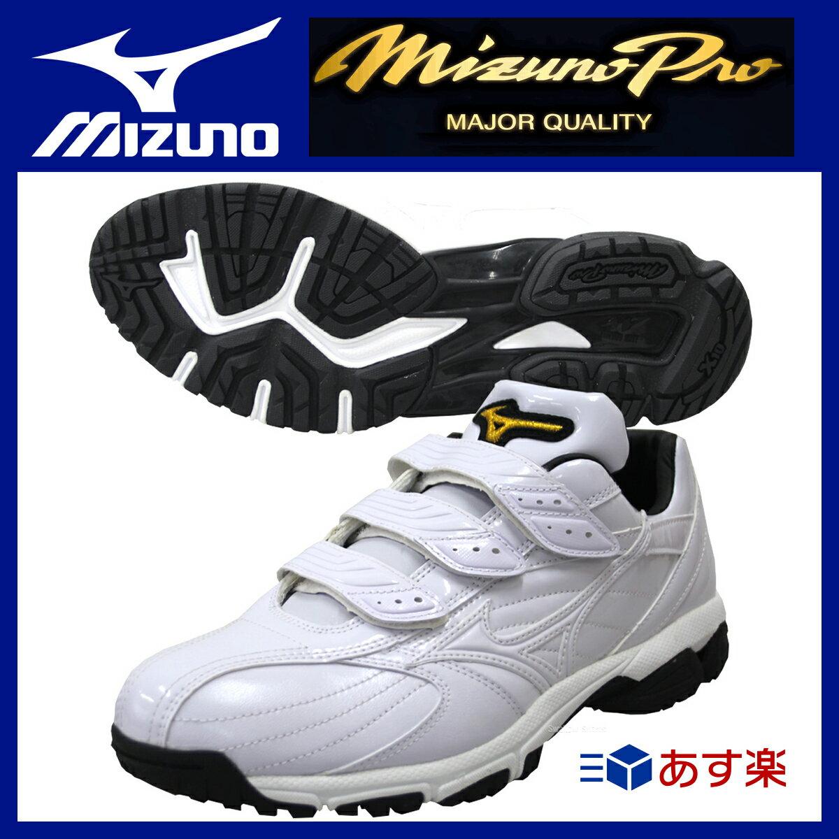 【あす楽対応】 ミズノ トレーニングシューズ ミズノプロ 11GT1501 Mizuno 野球 トレーニングシューズ 野球用品 スワロースポーツ 【SALE】