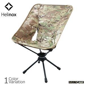 Helinox(ヘリノックス)TacticalSwivelChairタクティカルスウィベルチェア