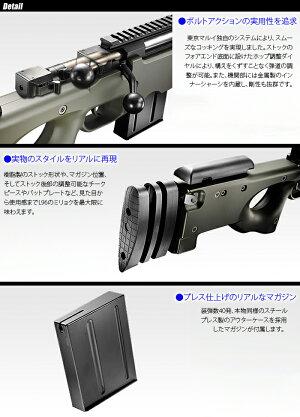 MARUI(東京マルイ)L96AWSブラックストック/O.D.ストック【ボルトアクションエアーライフル/対象年令18才以上】