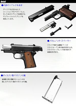 MARUI(東京マルイ)デトニクス.45コンバットマスター【ガスブローバック/対象年令18才以上】