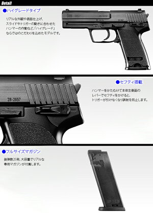 MARUI(東京マルイ)H&KUSP【ハイグレード/ホップアップ/対象年令18才以上】