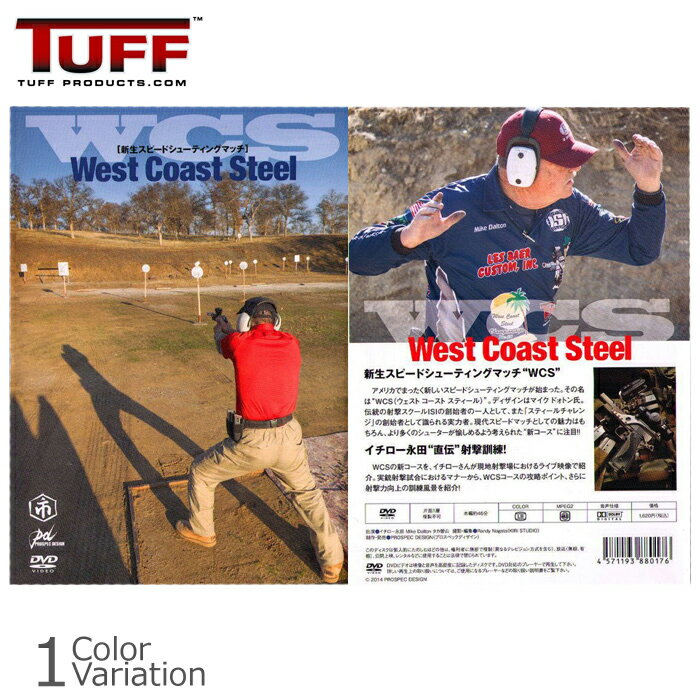TUFF/PROSPEC DESIGN(タフ/プロスペックデザイン) WCS 新生スピードシューティング West Coast Steel DVD