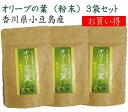 小豆島産 オリーブの葉粉末 30g×3袋【ひなた食品】