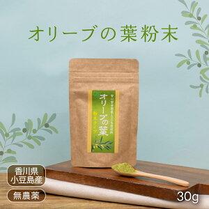 小豆島産 オリーブの葉粉末30g 免疫サポート ウイルス対策 抗菌【ひなた食品】