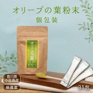 小豆島産 オリーブの葉粉末 個包装タイプ 1g×31包免疫サポート ウイルス対策 抗菌【ひなた食品】