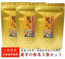 菊芋の粉末パウダー宮崎県産100%|農薬不使用|滅菌粉末加工処理済 100g×3袋