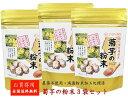 菊芋の粉末パウダー宮崎県産100%|農薬不使用|滅菌粉末加工処理済 100g×3袋【ひなた食品】
