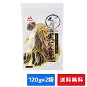 【2カ月分セット】黒にんにく120g×2袋セット【全国送料無料】【ひなた食品】