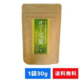 小豆島産 オリーブの葉粉末 30g【ひなた食品】