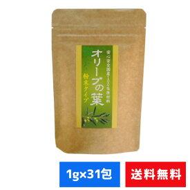 小豆島産 オリーブの葉粉末 個包装タイプ 1g×31包【ひなた食品】