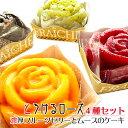 濃厚フルーツゼリーとムースのケーキとろけるローズ4種セット(マンゴー・苺(いちご)・キウイ・ブルーベリー)【個…
