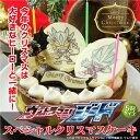 ウルトラマンジードスペシャルクリスマスケーキ ショコラ キャラクター クリスマス