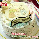 すみっコぐらし スペシャルクリスマスケーキ〜苺と桃と最高級生クリームのスペシャルケーキ【12月9日から順次発送】【…