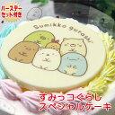 【誕生日ケーキ】すみっコぐらしスペシャルケーキ【4号・12センチ】〜黄桃と苺の生クリームケーキ〜【お誕生日プレー…