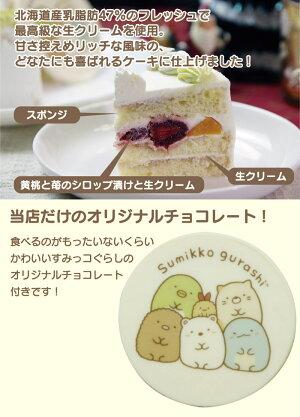 【あす楽】すみっコぐらしスペシャルケーキ誕生日ギフトすみっこぐらし