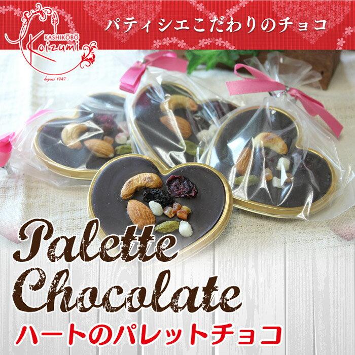 【20個以上まとめ買いで送料無料】菓子工房こいづみハートのゴールドパレットチョコバレンタインデー