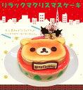 【クリスマス 間に合う】リラックマスペシャルクリスマスケーキ〜イチゴムースと生クリームのクリスマスケーキ〜【キ…