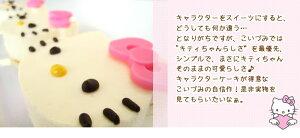 ハローキティミニケーキ〜レアチーズケーキ〜【ハローキティ】【スイーツ】【スィーツ】【おもたせ・おみやげに最適】