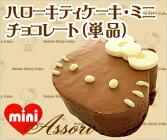 ハローキティケーキミニチョコレート(アソート単品)