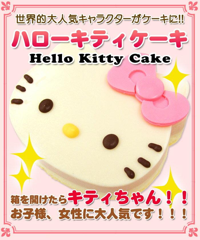 ハローキティ ムース ケーキ〜ムース&ホワイトチョコレートケーキ〜【ハローキティ】【スイーツ】【スィーツ】【おもたせ・おみやげに最適】
