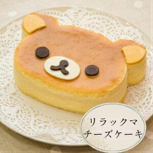 リラックマチーズケーキ〜スフレチーズケーキ〜【スイーツ】【スィーツ【おもたせ・おみやげに最適】