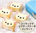 【あす楽】コリラックマ レア チーズケーキ(4個セット)〜レアチーズケーキ〜【スイーツ】【スィーツ】【おもたせ・…