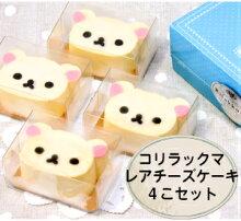 コリラックマレアチーズケーキ(4個セット)