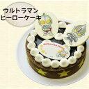 ウルトラヒーローケーキ【好きなヒーローが選べる】〜ショコラムースとイチゴムースの贅沢な味わい〜【お誕生日プレー…