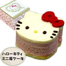 ハローキティケーキ・ミニ苺(いちご)味〜イチゴのクリームチーズケーキ〜